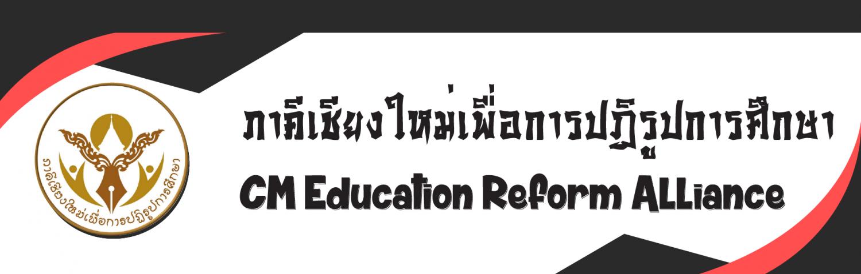 ภาคีเชียงใหม่เพื่อการปฏิรูปการศึกษา